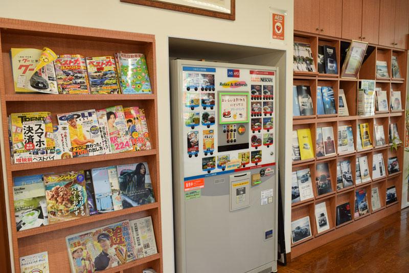 雑誌・自動販売機コーナー写真